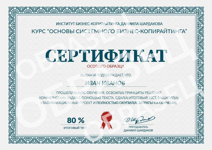 Сертификат о прохождении обучения копирайтингу в Институте Даниила Шардакова